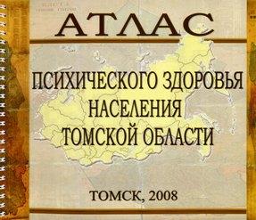атлас здоровье населения москвы и среда обитания в 2007 году